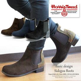 ハリスツィード コンビデザイン サイドゴア ショートブーツ レディース Harris Tweed 黒 ローヒール チェルシーブーツ sz-4413
