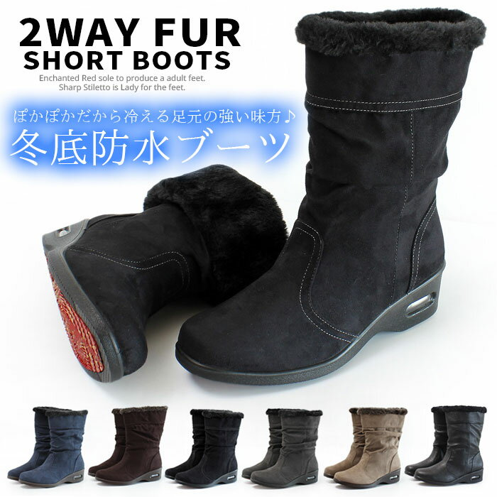ファー ショートブーツ レディース ローヒール 防水 2way シャーリング 抗菌 防滑 ムートン 雨 雪 sz-9500