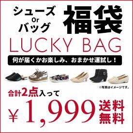スタッフ厳選セレクト シューズ バッグ 2点で1999円 送料無料 1999huku