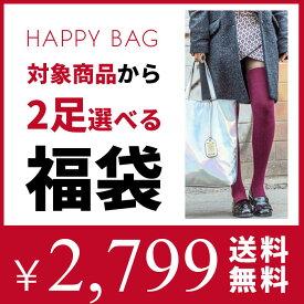 自分で選べる福袋 チケット 送料無料 割引クーポン対象外 返品交換不可 キャンセル・追加不可 eraberu-huku