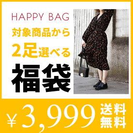 【2点で3999円×送料無料】自分で選べる福袋 割引クーポン対象外 eraberu-huku3999