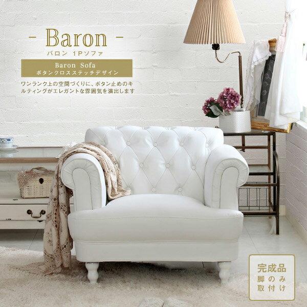 ソファ 1人用 白いソファー 姫エレガント ロマンチック アンティーク プリンセス 一人掛け ホワイト商品名:バロン1Pソファ