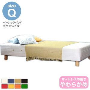 【送料無料】【日本製】ベーシックベッドポケットコイル仕様クイーン(160cm)サイズ日本製足付マットレスベッド
