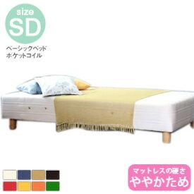 【エントリーでP5倍】【日本製】ベーシック ベッド 【ややかため】ポケットコイル SD(120cm)サイズセミダブル 日本製足付マットレスベッド【BED ベッド ベット 脚付きマットレス ベッドマットレス ベットマットレス】