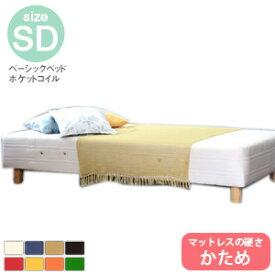 【エントリーでP5倍】【日本製】ベーシック ベッド 【かため】ポケットコイル SD(120cm)サイズセミダブル 日本製足付マットレスベッド【BED ベッド ベット 脚付きマットレス ベッドマットレス ベットマットレス】