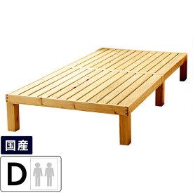 【10/20限定6Hポイント5倍】広島の家具職人が手づくりNB01 ひのきのすのこベッド(ヘッドレス)フレームのみダブルサイズ
