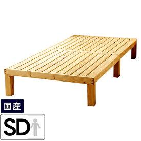 【10/20限定6Hポイント5倍】広島の家具職人が手づくりNB01 ひのきのすのこベッド(ヘッドレス)フレームのみセミダブルサイズ