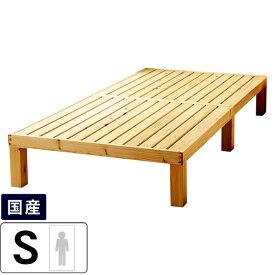 【10/20限定6Hポイント5倍】広島の家具職人が手づくりNB01 ひのきのすのこベッド(ヘッドレス)フレームのみシングルサイズ