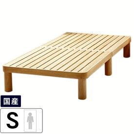 【10/20限定6Hポイント5倍】広島の家具職人が手づくりNB02 桐のすのこベッド(ヘッドレス)フレームのみシングルサイズ