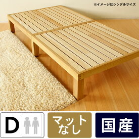 【10/20限定6Hポイント5倍】広島の家具職人が手づくりNB01 桐のすのこベッド(ヘッドレス)フレームのみダブルサイズ