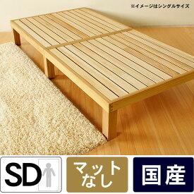 【10/20限定6Hポイント5倍】広島の家具職人が手づくりNB01 桐のすのこベッド(ヘッドレス)フレームのみセミダブルサイズ