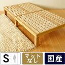 【17時間限定!全品ポイント10倍】広島の家具職人が手づくりNB01 桐のすのこベッド(ヘッドレス)フレームのみシングルサイズ