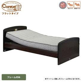 【今夜4Hポイント5倍】プラッツ ケアレットネオアルファ2carelet フレームのみ(フラットボード仕様)1モーター【BED ベッド ベット 介護ベット 介護用ベッド リクライニングベッド 電動ベット】