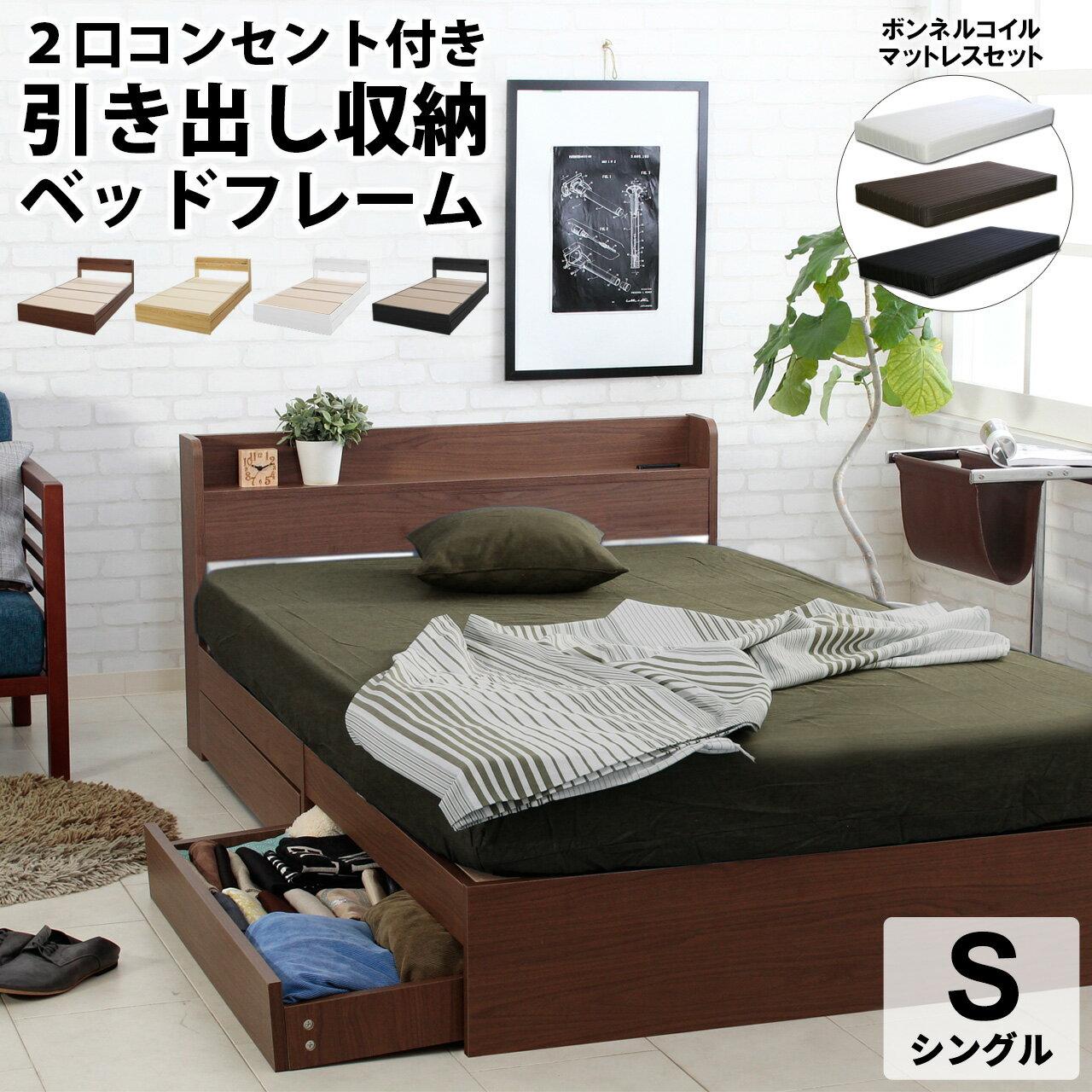 ★エントリーで全品P5倍★ベッド ベッドフレーム シングルベッド ベット シングル 収納付き 木製ベッド コンセント付き 収納ベッド 引き出し付きベッド 商品名:エミー/ボンネルマットレス付き