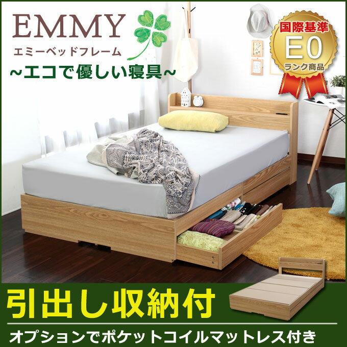 【平日限定ポイント2倍】ベッド シングルベッド セミダブルベッド ダブルベッド 引き出し収納 ベット シングル セミダブル ダブル 収納付き 木製ベッド コンセント付き 収納ベッド 引き出し付きベッド 商品名:エミー