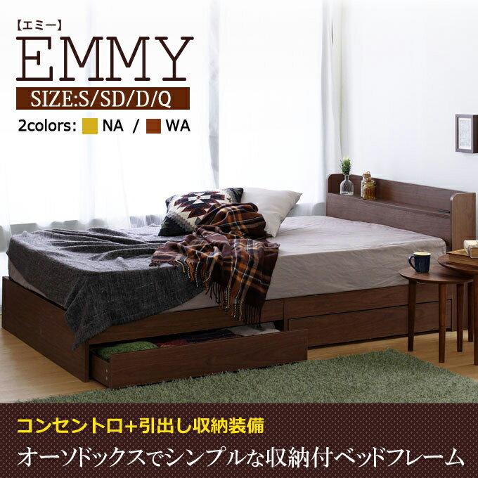 【18日エントリーで10倍】ベッド シングルベッド セミダブルベッド ダブルベッド 引き出し収納 ベット シングル セミダブル ダブル 収納付き 木製ベッド コンセント付き 収納ベッド 引き出し付きベッド 商品名:エミー