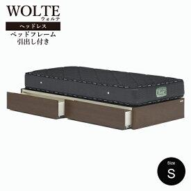 【フレームのみ】Granz グランツ WOLTE(ウォルテ) 引出し付き ヘッドレスシングルサイズ フレームのみダークブラウン