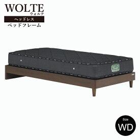 【フレームのみ】Granz グランツ WOLTE(ウォルテ)引出しなし ヘッドレスワイドダブルサイズ フレームのみダークブラウン