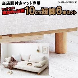 当店脚付きマットレス[LinK2]専用 短足 6本セット 10cm 単品 木製 シングルサイズ ロータイプ