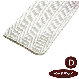 【8/4.5 6Hポイント10倍】【日本ベッド】ベッドパッド(ベーシック) (Dサイズ)【50809】【敷きパット ベットパッド ベッドパット ダブルサイズ】