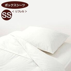 【8/4.5 6Hポイント10倍】【日本ベッド】リフレカ (ボックスシーツ) (SSサイズ) ホワイト【50772】【ベッドシーツ ベットシーツ ベッドカバー ベットカバー boxシーツ セミシングルサイズ】