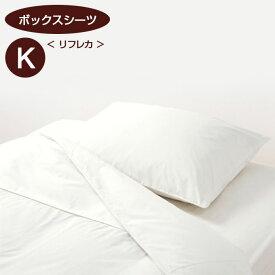 【8/4.5 6Hポイント10倍】【日本ベッド】リフレカ (ボックスシーツ) (Kサイズ) ホワイト【50772】【ベッドシーツ ベットシーツ ベッドカバー ベットカバー boxシーツ キングサイズ】