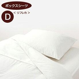 【8/4.5 6Hポイント10倍】【日本ベッド】リフレカ (ボックスシーツ) (Dサイズ)【ベッドシーツ ベットシーツ ベッドカバー ベットカバー boxシーツ ダブルサイズ】