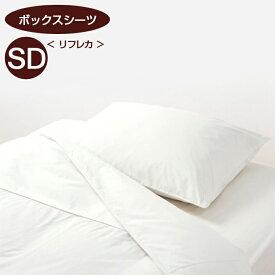 【8/4.5 6Hポイント10倍】【日本ベッド】リフレカ (ボックスシーツ) (SDサイズ)【ベッドシーツ ベットシーツ ベッドカバー ベットカバー boxシーツ セミダブルサイズ】
