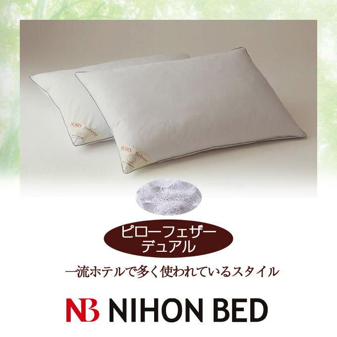 【日本ベッド】枕 まくら ピローフェザーデュアル 50x70cm(x2)【50787】【枕 まくら マクラ ピロー 寝具】