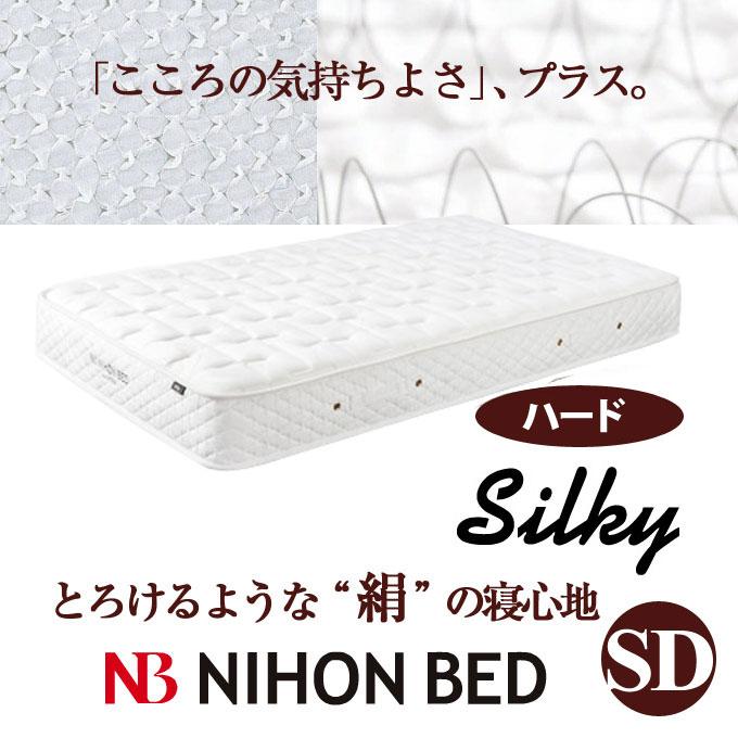 【日本ベッド】シルキーポケットハード(ウール入り)11191(11095)セミダブルサイズマットレス (SD)