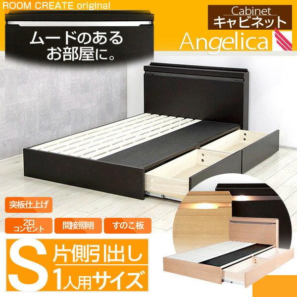 【18日エントリーで10倍】【送料無料】 木製ベッド フレーム シングルサイズ (マットレス別売)選べる2カラー ダーク色 ナチュラル色アンゼリカ3 キャビネット片側引き出しすのこ収納BED