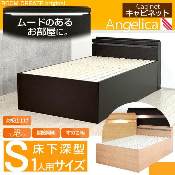 【18日エントリーで10倍】【送料無料】 木製ベッド フレーム シングルサイズ (マットレス別売)選べる2カラー ダーク色 ナチュラル色アンゼリカ3 キャビネット床下深型大収納すのこ収納BED