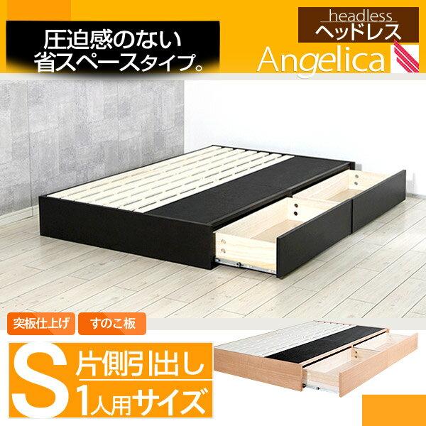【18日エントリーで10倍】【送料無料】 木製ベッド フレーム シングルサイズ (マットレス別売)選べる2カラー ダーク色 ナチュラル色アンゼリカ3 ヘッドレス片側引き出しすのこ収納BED