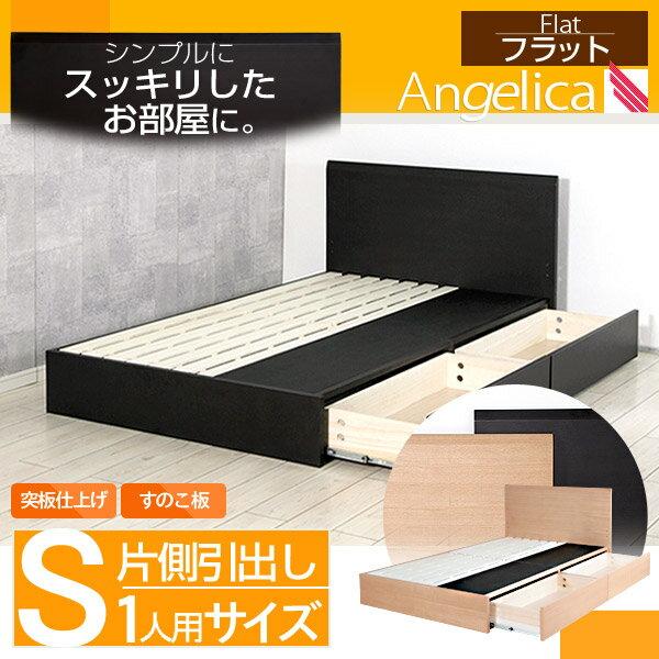 【18日エントリーで10倍】【送料無料】 木製ベッド フレーム シングルサイズ (マットレス別売)選べる2カラー ダーク色 ナチュラル色アンゼリカ3 フラット片側引き出しすのこ収納BED