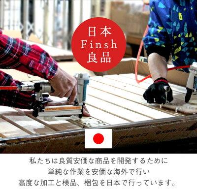 日本フィニッシュ良品