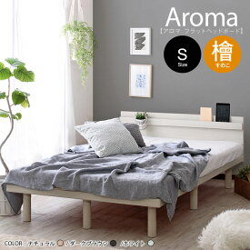 【深夜2時間P10倍】【フレームのみ】アロマフラット檜すのこ ベッド シングルサイズフレームのみ 棚付 高さ4段階調整マットも布団も使える2wayナチュラル ダークブラウン ホワイト