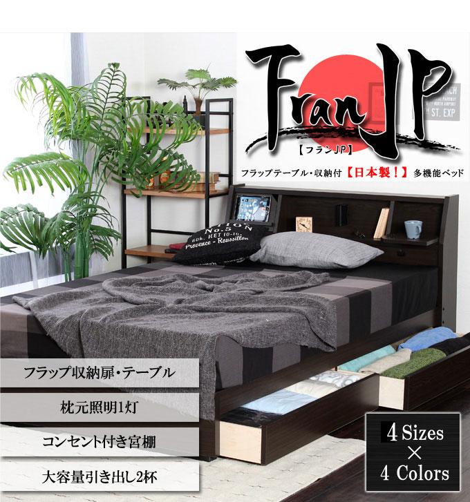 【4夜連続4時間10倍】【国産】 ベッド シングル セミダブル ダブル クイーン 引出付きベッド ベッドフレームシングルサイズ セミダブルサイズ ダブルサイズLED照明 フラップテーブル コンセント付 ベッド フランJP