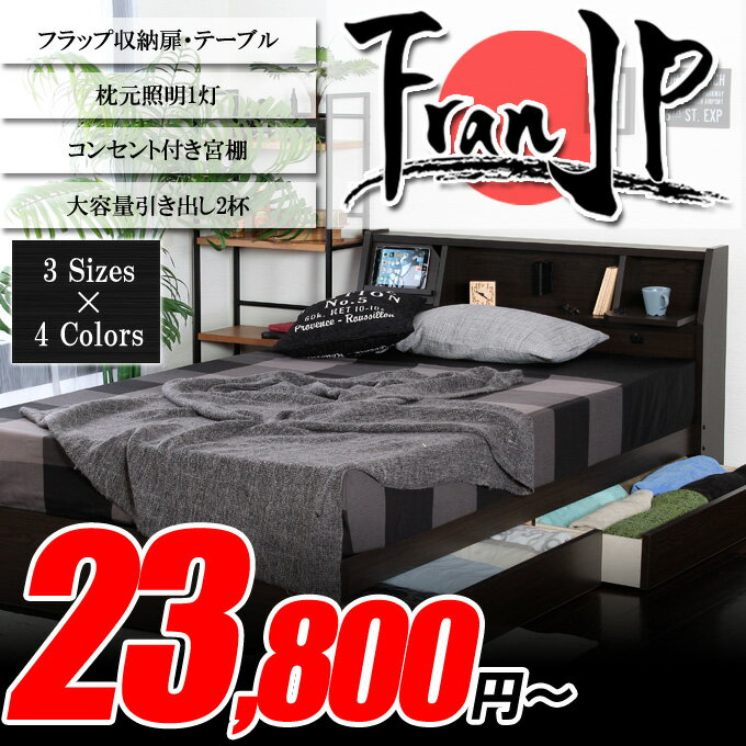 【国産】引出付きベッド ベッドフレーム フランJP シングルサイズ セミダブルサイズ ダブルサイズ LED照明 フラップテーブル コンセント付 ベッド