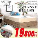 【送料無料】ヘッドレス ベッド 引出付き ベッドフラン2 HLシングル セミダブル ダブル クイーン ベッドフレーム