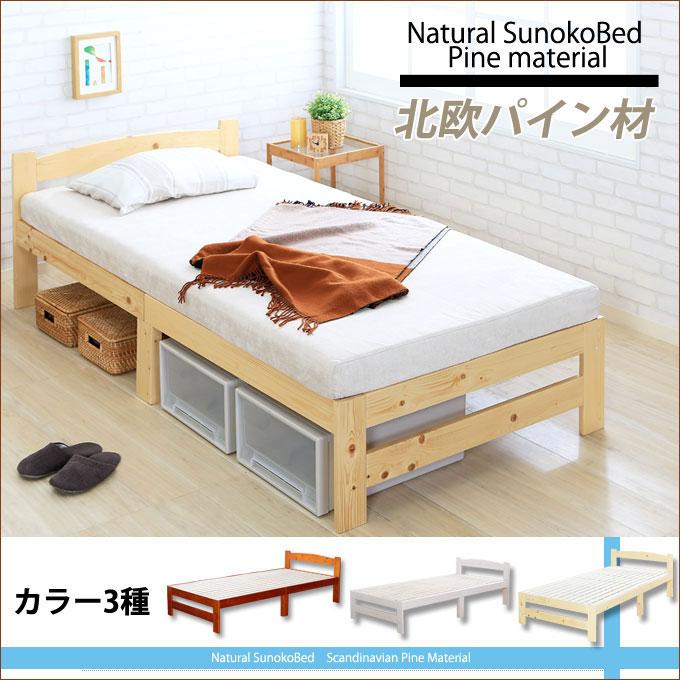 ベッド シングル すのこ すのこベッド 北欧 パイン材 シンプル スノコ スノコベッド マット マットセットホワイト ナチュラル ライトブラウン 商品名:メッツア シングルサイズ
