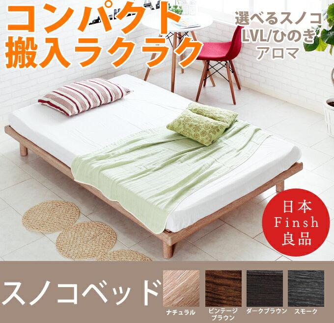 【20日エントリーで10倍】 国産 すのこ ベッド 選べる 3サイズシングルサイズ選べるすのこ檜 ひのきLVL商品名:アロマ ベッドフレーム(マットレス別売)