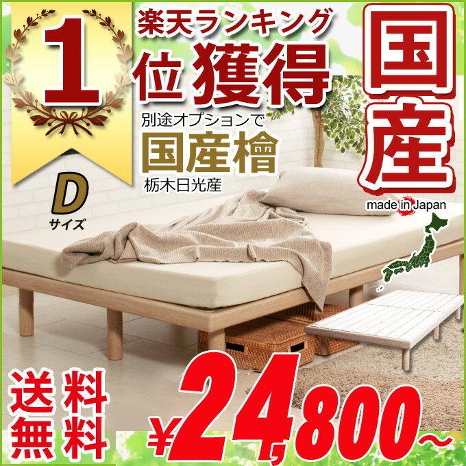 国産 すのこ ベッド 選べる 3サイズダブルサイズ 選べるすのこ檜 ひのきLVL商品名:アロマ ベッドフレーム(マットレス別売)