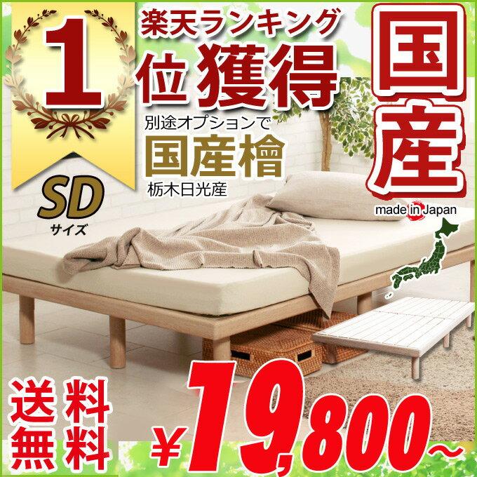 【20日エントリーで10倍】 国産 すのこ ベッド 選べる 3サイズセミダブルサイズ 選べるすのこ檜 ひのきLVL商品名:アロマ ベッドフレーム(マットレス別売)