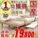 【4時間ポイント10倍】 国産 すのこ ベッド 選べる 3サイズセミダブルサイズ 選べるすのこ檜 ひのきLVL商品名:アロマ ベッドフレーム(マットレス別売)