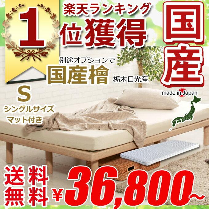 国産 ベッド すのこベッド シングル シングルサイズ選べる すのこ檜 ひのきLVL商品名:アロマ ベッドフレーム (マットレスセット)