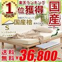 国産 すのこ ベッド 選べる 3サイズシングルサイズ選べるすのこ檜 ひのきLVL商品名:アロマ ベッドフレーム(マットレスセット)