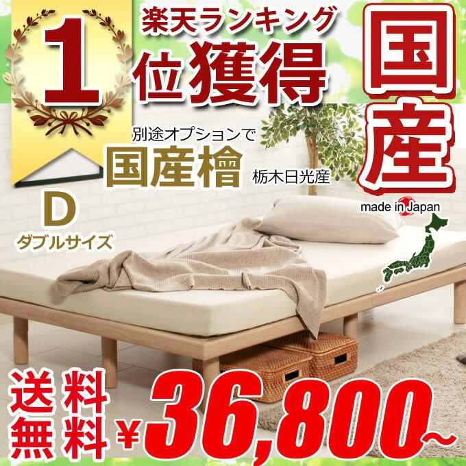 【23日迄全品5倍】 国産 ベッド すのこベッド ダブルダブルサイズ ベッドフレーム選べる すのこ檜 ひのきLVL商品名:アロマ ベッドフレーム(マットレス別売)