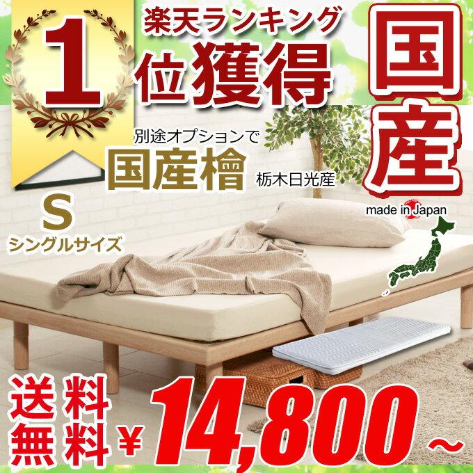 【25日エントリーで10倍】 国産 すのこ ベッド 選べる 3サイズシングルサイズ選べるすのこ檜 ひのきLVL商品名:アロマ ベッドフレーム(マットレス別売)