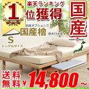 国産 すのこ ベッド 選べる 3サイズシングルサイズ選べるすのこ檜 ひのきLVL商品名:アロマ ベッドフレーム(マットレス別売)