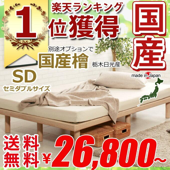 【23日迄全品5倍】 国産 ベッド セミダブル すのこ すのこベッド セミダブルサイズ 選べるすのこ檜 ひのきLVL商品名:アロマ ベッドフレーム(マットレス別売)